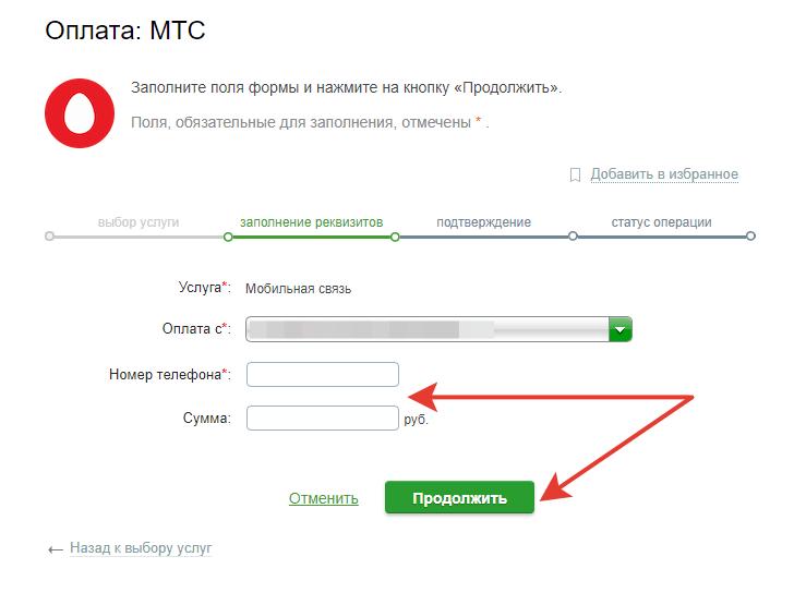 Пополнить МТС на сайте Сбербанка
