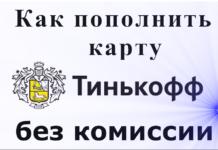 Логотип Тинкофф и запись