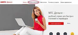 МТС: пополнить счёт с банковской карты онлайн