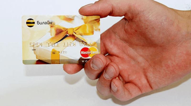 Пополнить интернет билайн с банковской карты