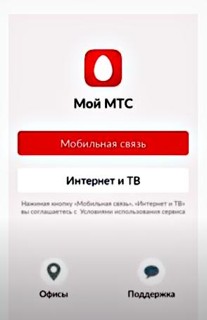 пополнить счет через приложение Мой МТС