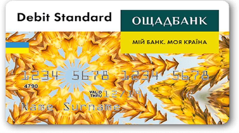 Пополнить МТС с банковской карты Ощадбанка