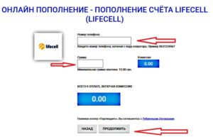 Онлайн-оплата Lifecell