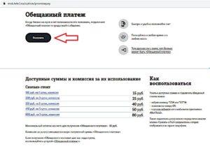 Подключить обещанный платеж с Теле2