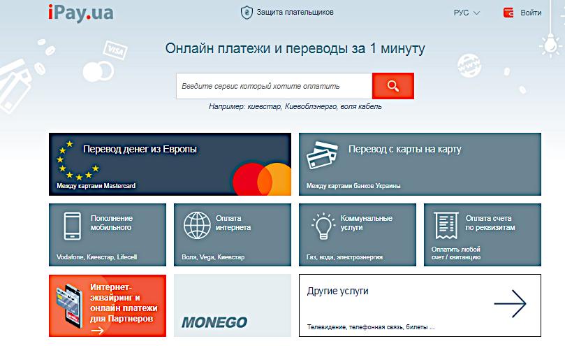 пополнить баланс через Ipay.ua для интернета