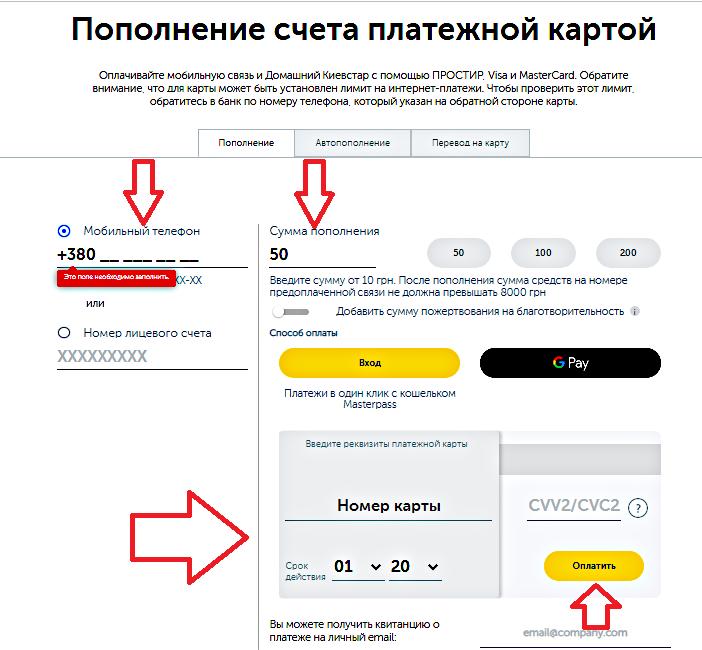 пополнение через сайт киевстар
