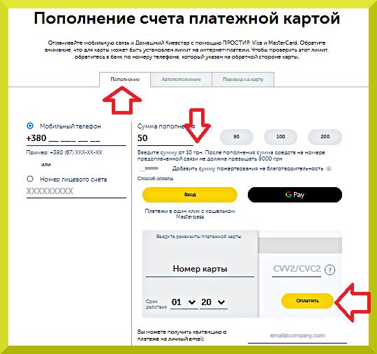 пополнить Киевстар через сайт