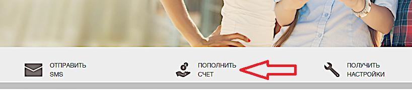 пополнить счет МТС Украина через сайт!