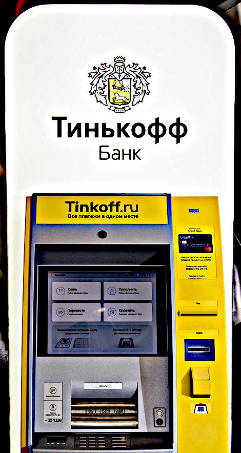 пополнить карту Тинькофф с банкомата