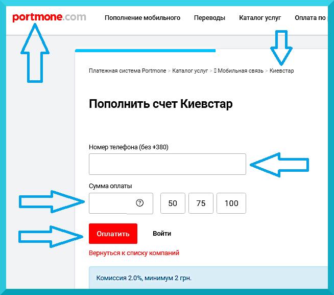 пополнение Киевстар через Портмоне