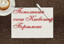 Пополнение счет Киевстар Портмоне