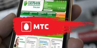 Пополнить МТС через карту Сбербанк