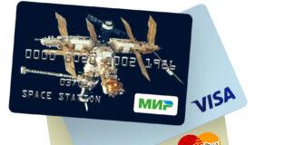 Прием оплаты Visa/Mastercard/МИР