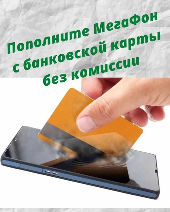 как пополнить Мегафон с картой без комиссии