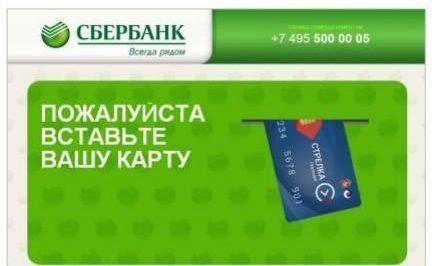 Пополнить Стрелку в банкомате