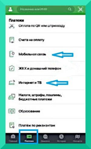 Выбрать мобильная связь или интернет Йота для пополнения