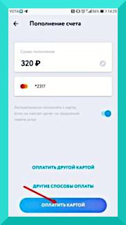 зачисление денег на счет Йота через приложение