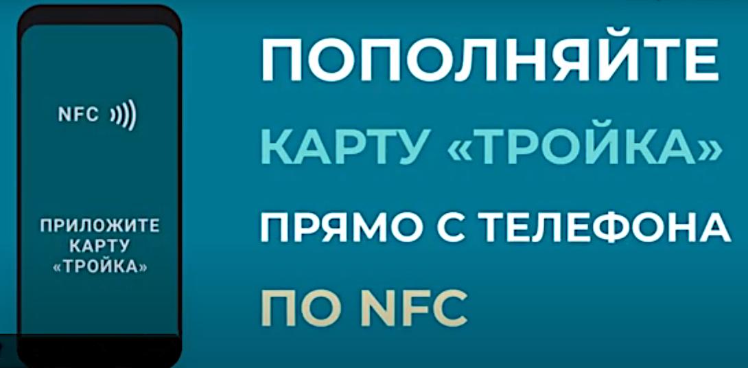 пополнить карту через NFC