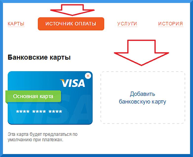 добавление банковской карты на сайте Стрелка