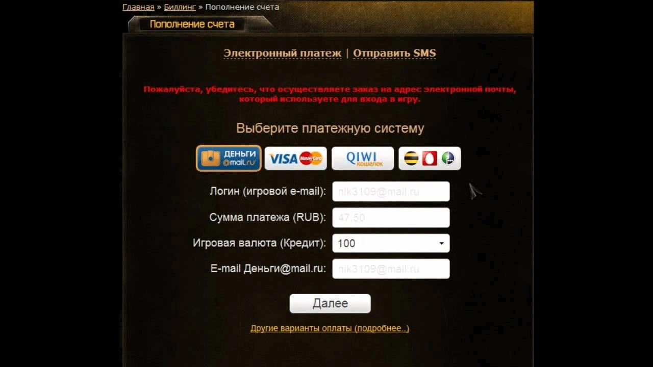 Пополнить счет Варфейс