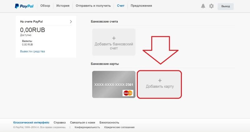 Привязка банковской карты к Пайпал