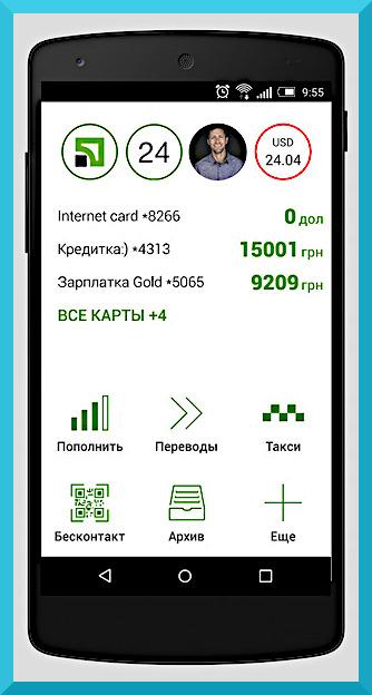 пополнить баланс с приложение Приват24 на сотку
