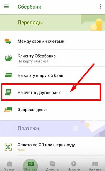 Как пополнить кошелек через приложение Сбербанк Онлайн