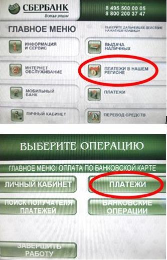 пополнение счет ростелекои банковской картой через АТМ