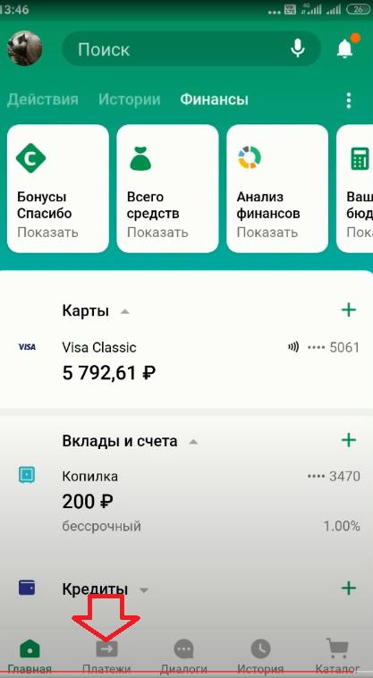 мобильное приложение Сбера