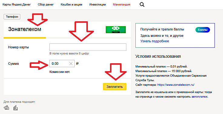 пополнить зонателеком с Яндекс.Деньги