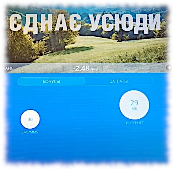 страница приложения Мой Киевстар