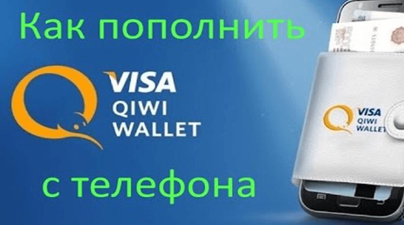 Как пополнить Киви кошелёк с мобильного телефона