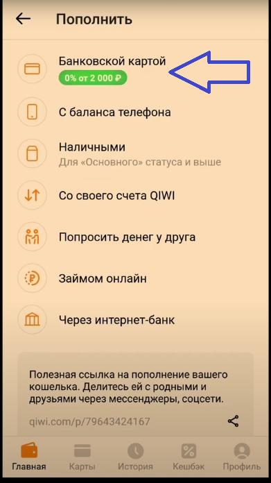 выбор способа оплаты с приложения Киви