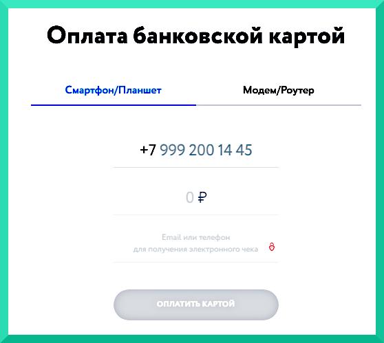 Оплатить счет связи или интернета Йота