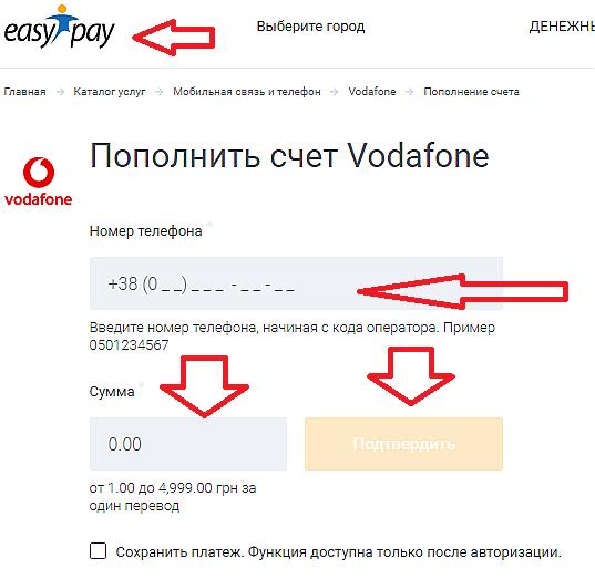 Зачисление средств на странице Easy Pay