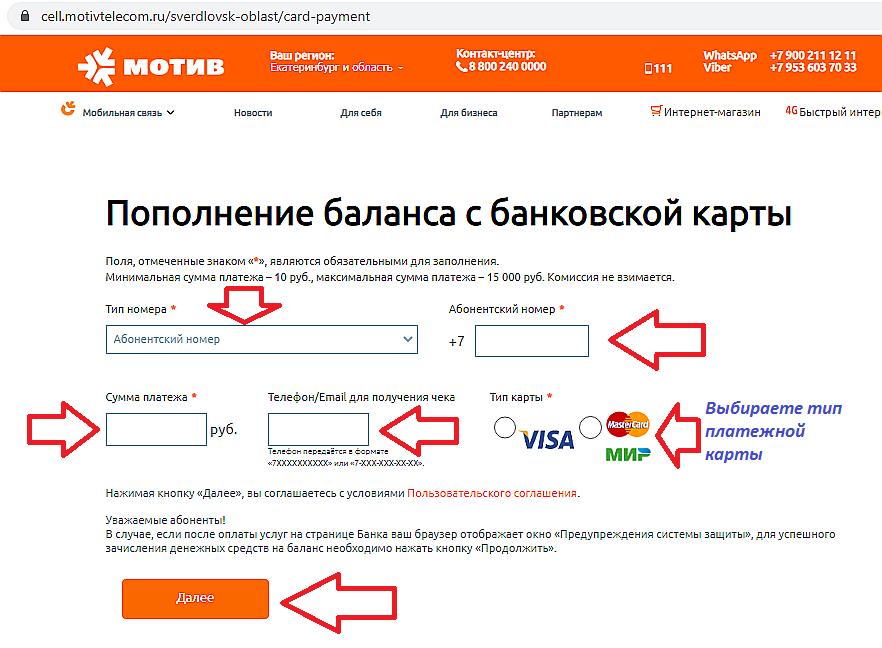 Страница зачисления средств на счет Мотив