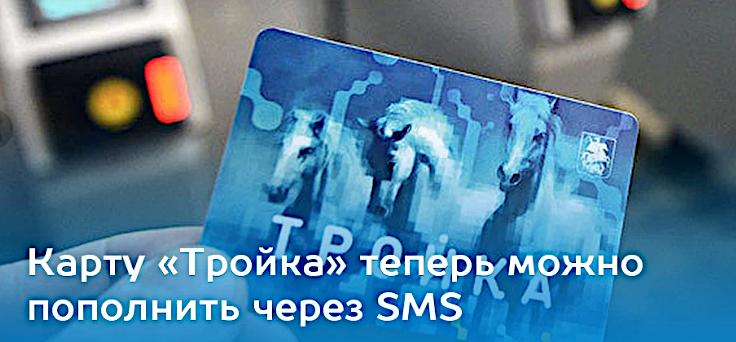 пополнение через смс карты тройка