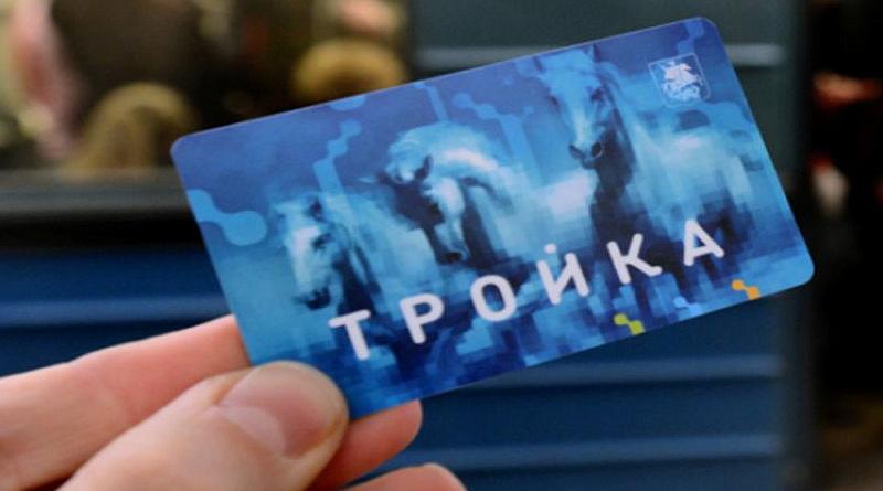 Пополнить Тройку с банковской карты через интернет