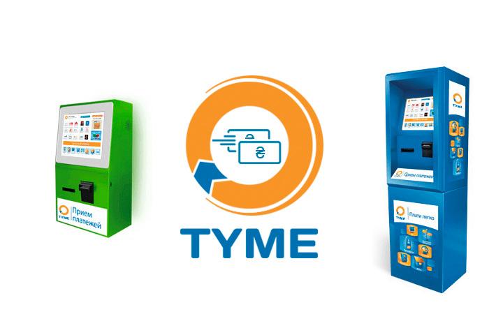 Терминал Tyme можно зачислить средства на счет Стим