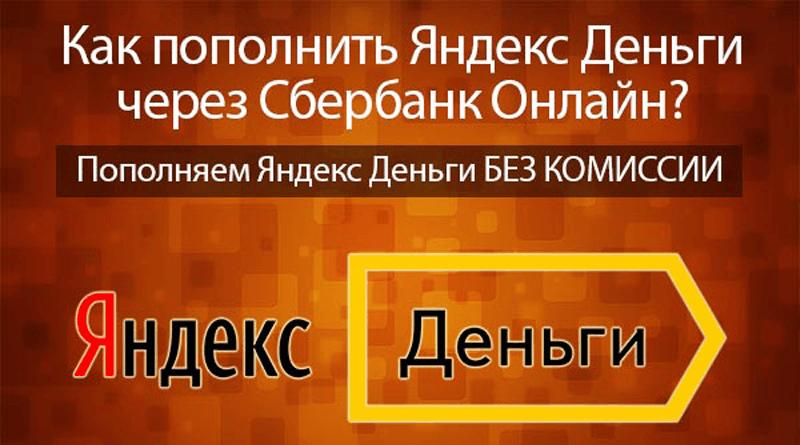 Как пополнить Яндекс Деньги через СберБанк онлайн