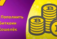 методы пополнения биткоин-кошелька
