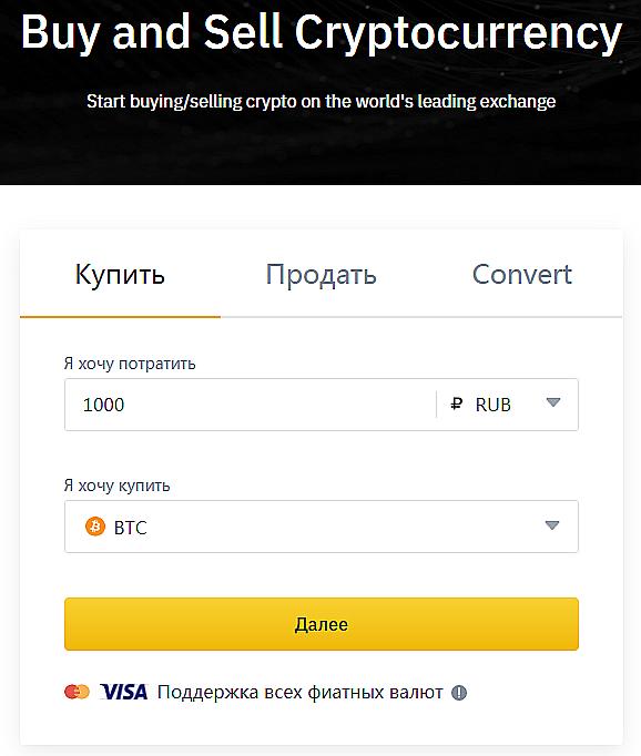 купить криптовалюту биткойн через Бинанс биржу
