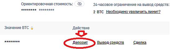 пополнение депозита биткоин кошелька