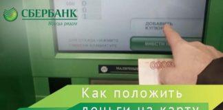 Пополнить карту Сбербанка через банкомат