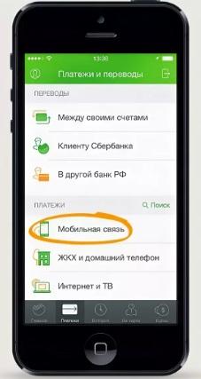 Как пополнить мобильный счет с помощью приложения Сбербанк Онлайн