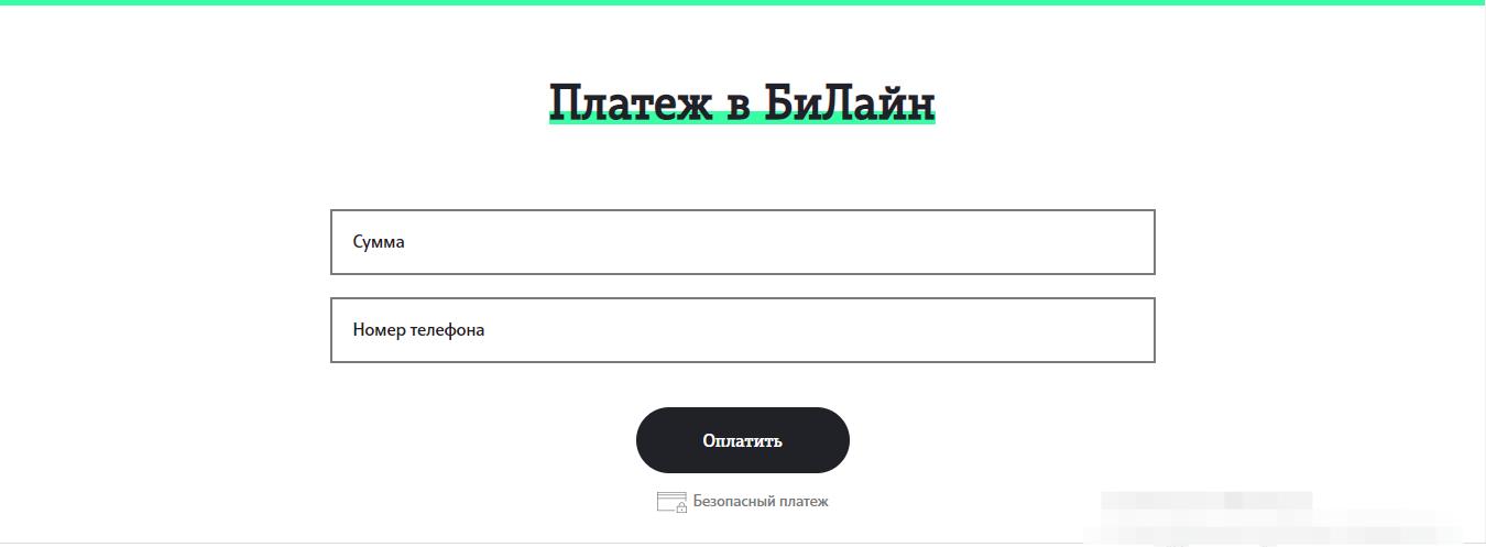 Перевести деньги с Теле2 на Билайн на официальном сайте: форма для перевода