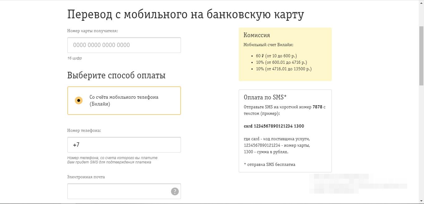 Перевести деньги через телефон Билайн
