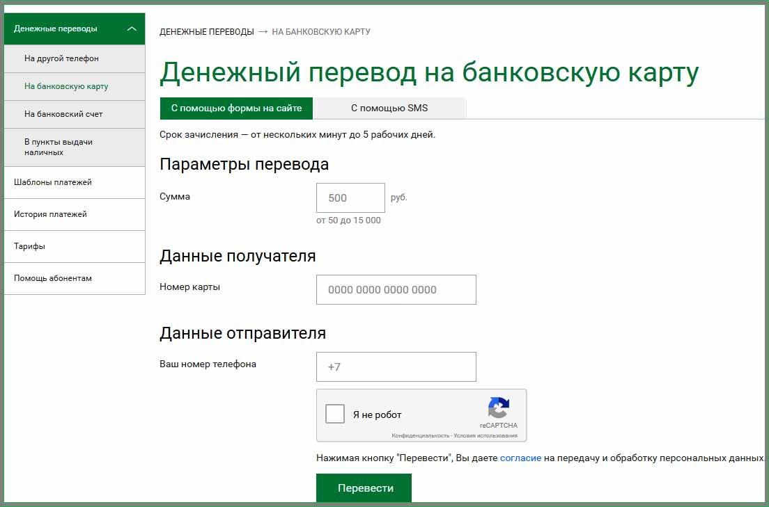 Перевод денег с телефона Мегафон на карту