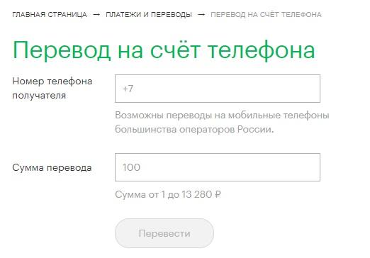 Как перевести деньги с Мегафона на Йоту через сайт оператора