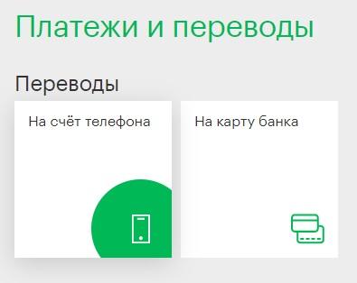 Перевод денег с мегафона на мегафон через сайт оператора